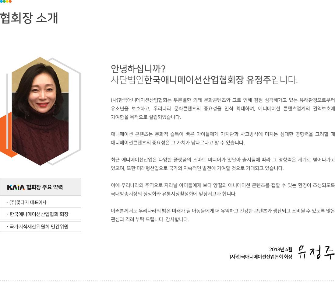 sub01_협회소개_031