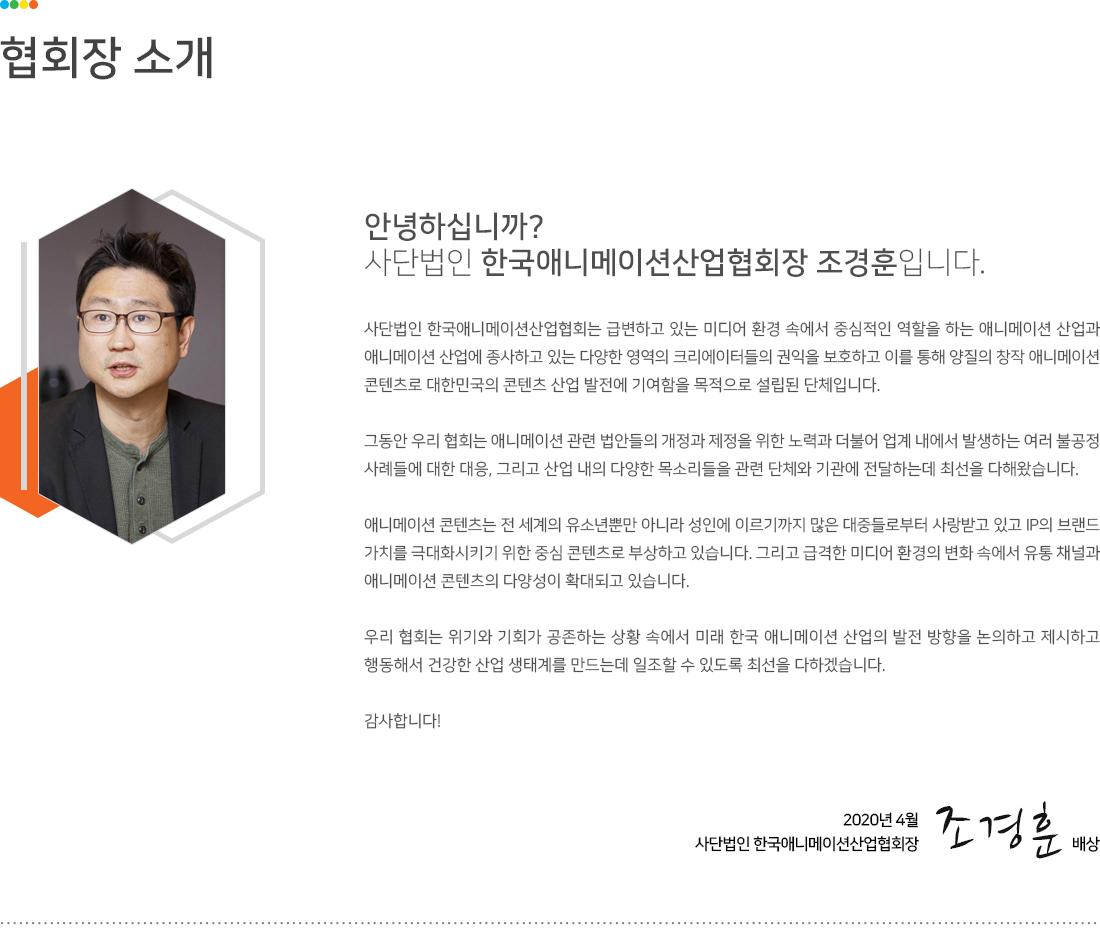 sub01_협회소개_0422